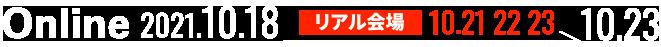 オンライン10月18日~23日 リアル会場10月21日~23日