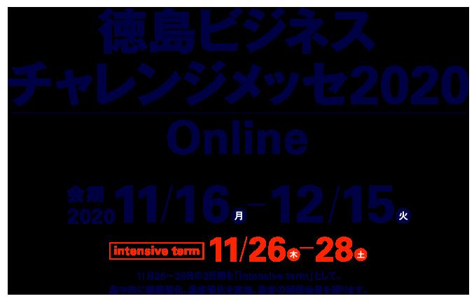 徳島ビジネスチャレンジメッセOneline